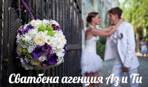 Сватбена агенция Аз и Ти
