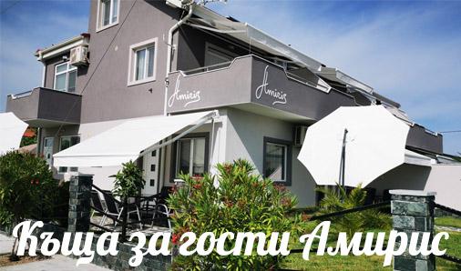 Къща за гости Амирис - Гърция