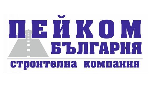 Пейком България ЕООД