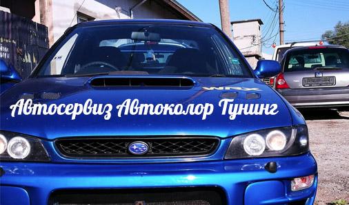 Автосервиз Автоколор Тунинг