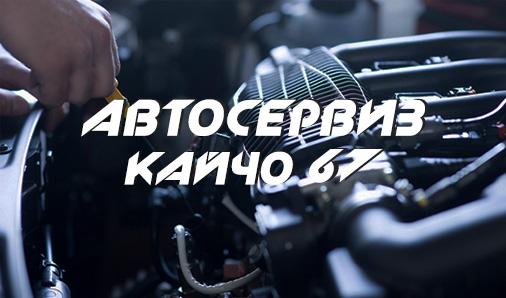Автосервиз Кайчо 67 ЕООД
