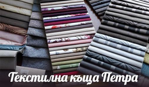 Текстилна къща Петра