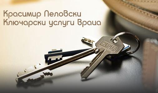 Красимир Пеловски - Ключарски услуги Враца