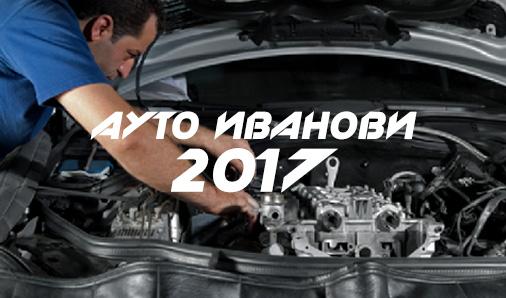 Ауто Иванови 2017 ЕООД