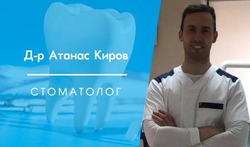 Д-р Атанас Киров