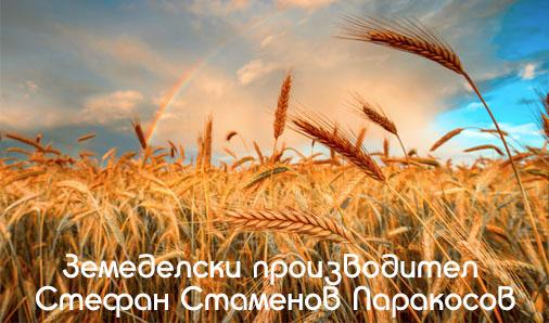 Земеделски производител Стефан Стаменов Паракосов