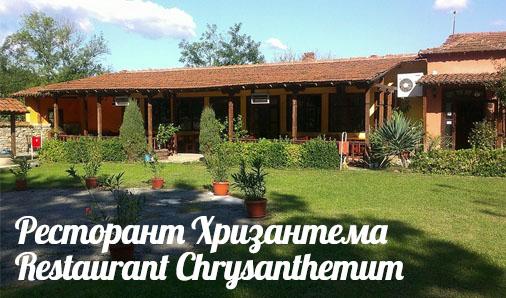 Ресторант Хризантема - Restaurant Chrysanthemum