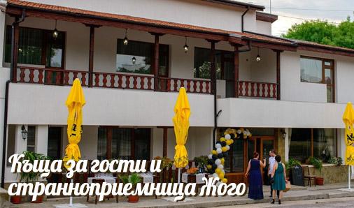 Къща за гости и странноприемница Жого