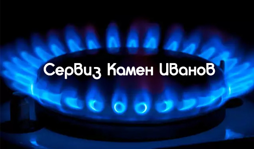 Сервиз Камен Иванов