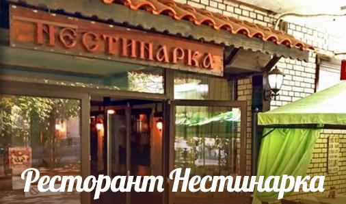 Ресторант Нестинарка