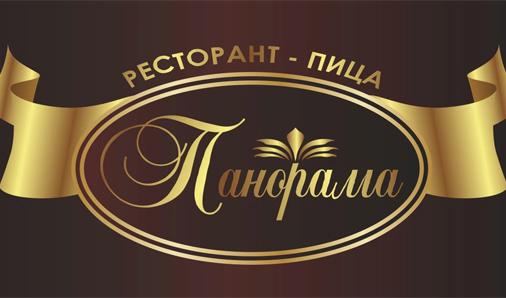 Ресторант Панорама - Ловеч