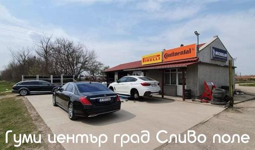 Гуми център град Сливо поле