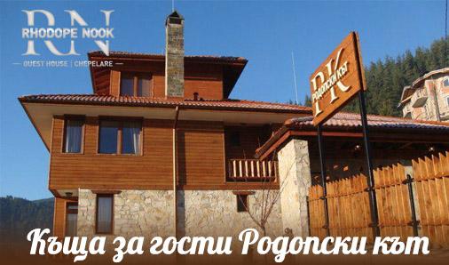 Къща за гости Родопски кът - Чепеларе