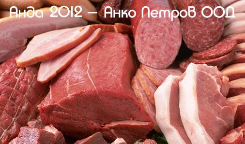 Анда 2012 - Анко Петров ООД