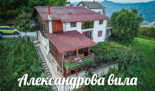 Къща за гости Александрова вила