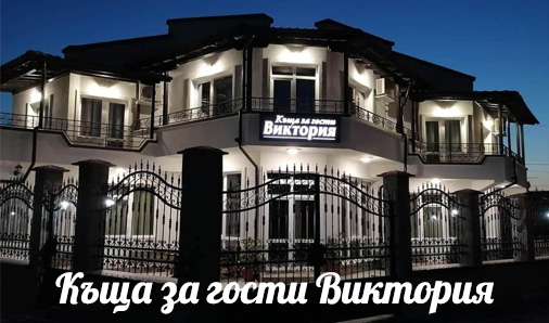Къща за гости Виктория - Стралджа