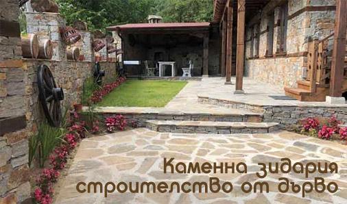 Каменна зидария и строителство от дърво