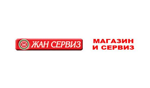 ЖАН СЕРВИЗ ООД