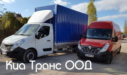 Киа Транс ООД