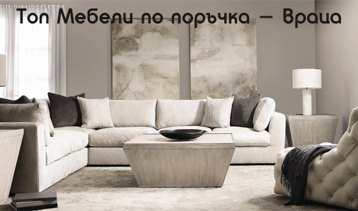 Топ Мебели по поръчка - Враца