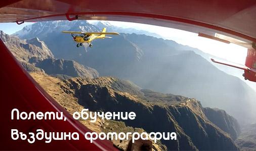 Полети, обучение и въздушна фотография