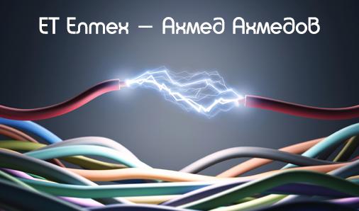 ЕТ Елтех - Ахмед Ахмедов