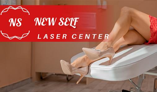 Лазерен център New Self