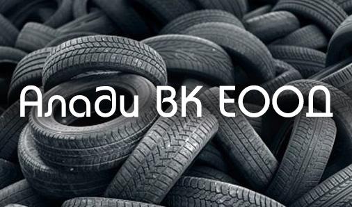 Алади ВК ЕООД