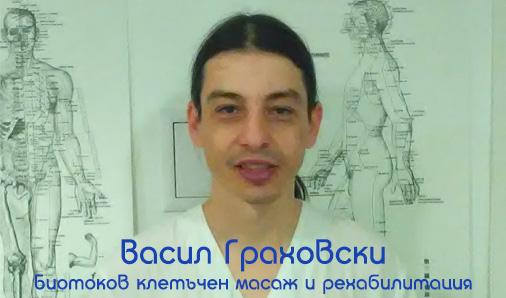 Васил Граховски - Биотоков клетъчен масаж и рехабилитация