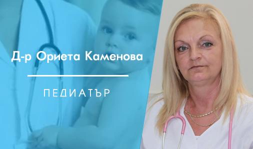 Д-р Ориета Каменова