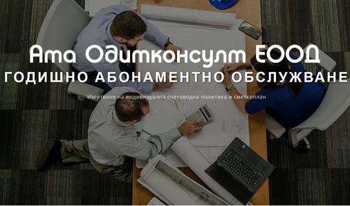 Счетоводна кантора Ата Одитконсулт ЕООД