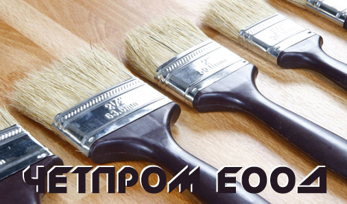 Четпром ЕООД