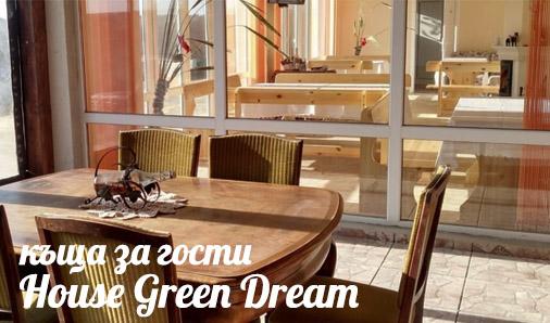 Къща за гости House Green Dream