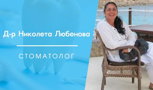 Д-р Николета Любенова