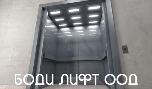 Боди Лифт ООД