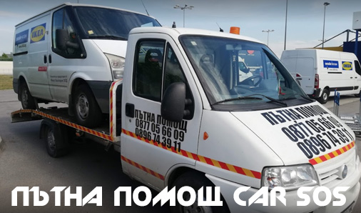 Пътна помощ Car SOS