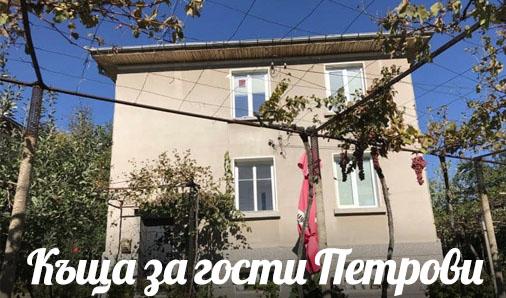 Къща за гости Петрови - Хисаря