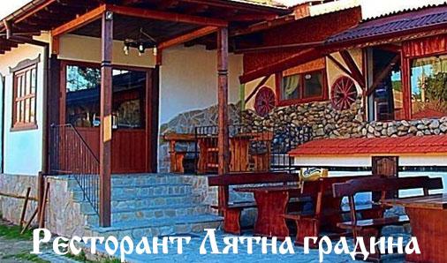 Ресторант Лятна градина - Калофер