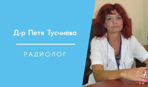 Д-р Петя Тусчиева
