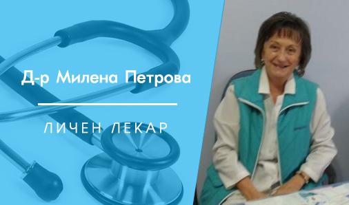 Д-р Милена Димитрова Петрова