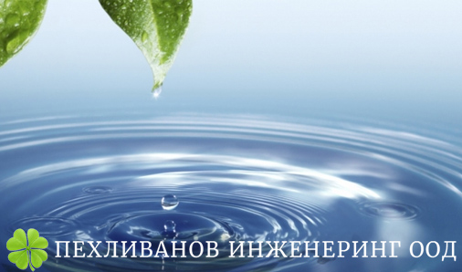 Пехливанов Инженеринг ООД