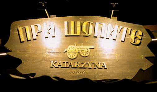 Ресторант При Шопите