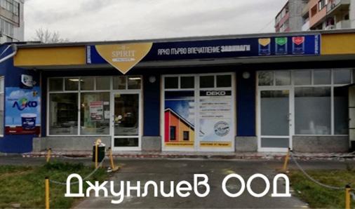 Джунлиев ООД