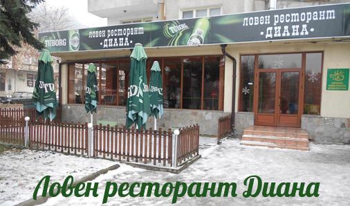 Ловен ресторант Диана