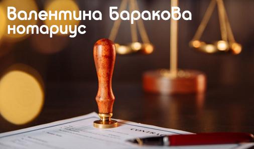 Нотариус Валентина Баракова
