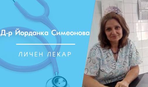 Д-р Йорданка Симеонова