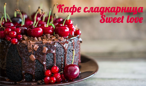 Кафе сладкарница Sweet love