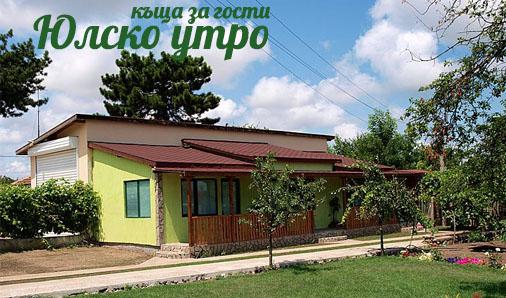 Къща за гости Юлско утро