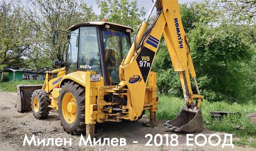 Милен Милев - 2018 ЕООД