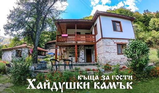 Къща за гости Хайдушки камък